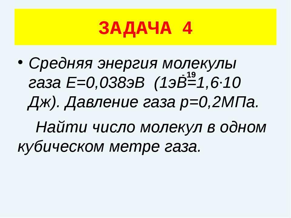 Средняя энергия молекулы газа Е=0,038эВ (1эВ=1,6·10 Дж). Давление газа р=0,2М...
