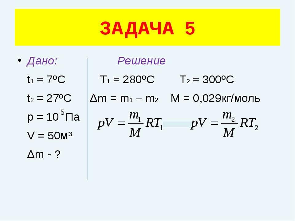 Дано: Решение t1 = 7ºC Т1 = 280ºС Т2 = 300ºС t2 = 27ºC Δm = m1 – m2 M = 0,029...