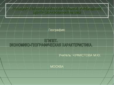 ГОСУДАРСТВЕННОЕ ОБРАЗОВАТЕЛЬНОЕ УЧРЕЖДЕНИЕ ЦЕНТР ОБРАЗОВАНИЯ № 1862 География...