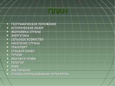 ПЛАН ГЕОГРАФИЧЕСКОЕ ПОЛОЖЕНИЕ ИСТОРИЧЕСКИЙ ОБЗОР ЭКОНОМИКА СТРАНЫ ЭНЕРГЕТИКА ...