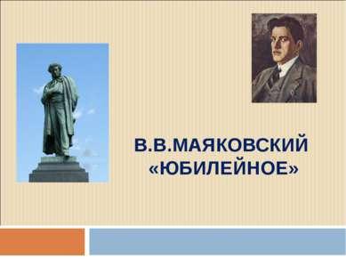 В.В.МАЯКОВСКИЙ «ЮБИЛЕЙНОЕ»
