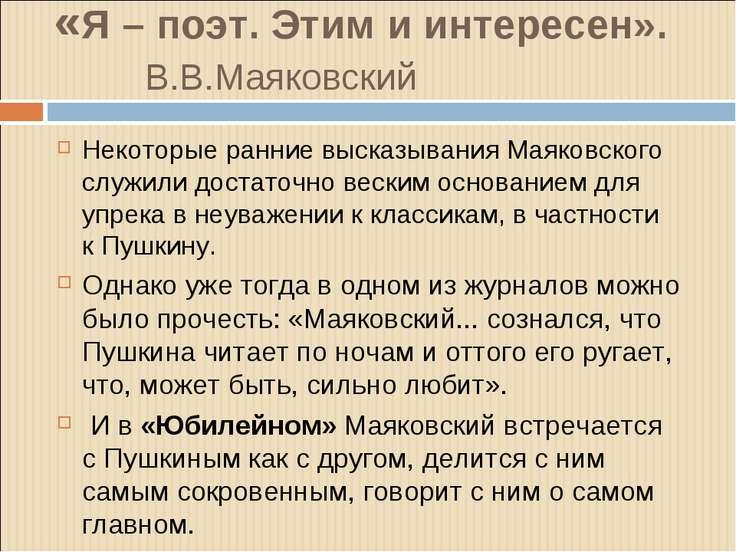 «Я – поэт. Этим и интересен». В.В.Маяковский Некоторые ранние высказывания Ма...
