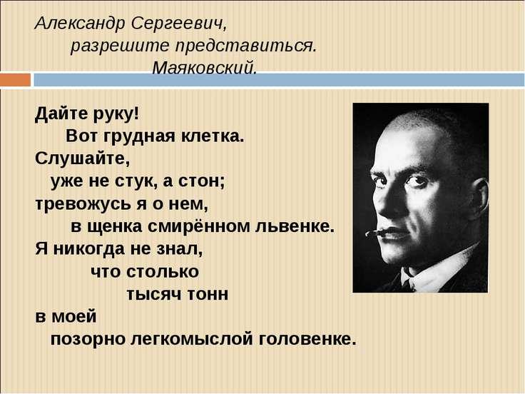 Александр Сергеевич, разрешите представиться. Маяковский.  Дайте руку! Вот г...