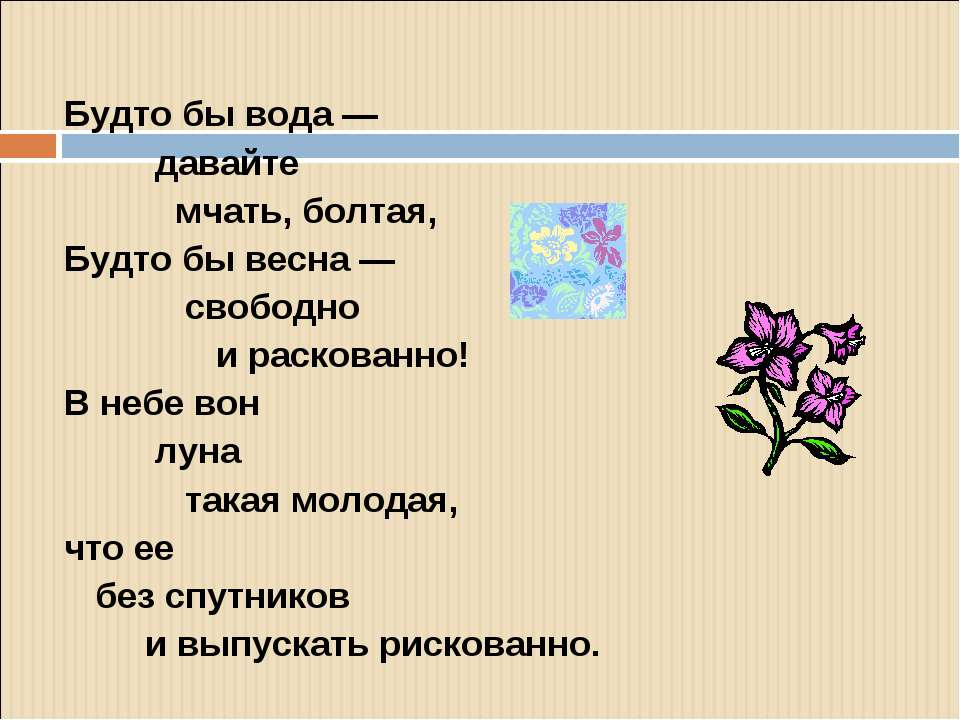 Будто бы вода — давайте мчать, болтая, Будто бы весна — свободно и раскованно...