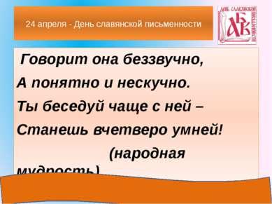 24 апреля - День славянской письменности Говорит она беззвучно, А понятно и н...