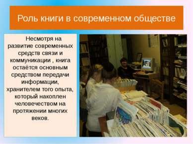 Роль книги в современном обществе Несмотря на развитие современных средств св...