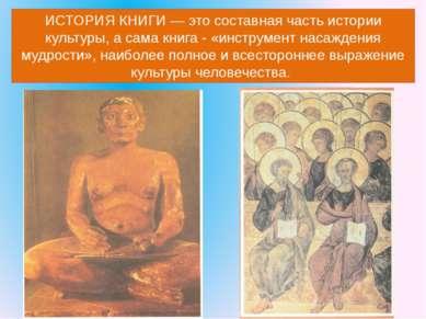 ИСТОРИЯ КНИГИ — это составная часть истории культуры, а сама книга - «инструм...
