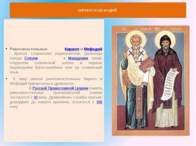 КИРИЛЛ И МЕФОДИЙ Равноапостольные Кирилл и Мефодий - братья, славянские перво...