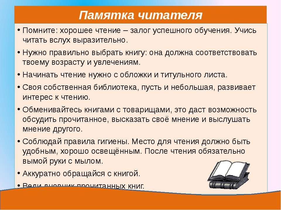Памятка читателя Помните: хорошее чтение – залог успешного обучения. Учись чи...