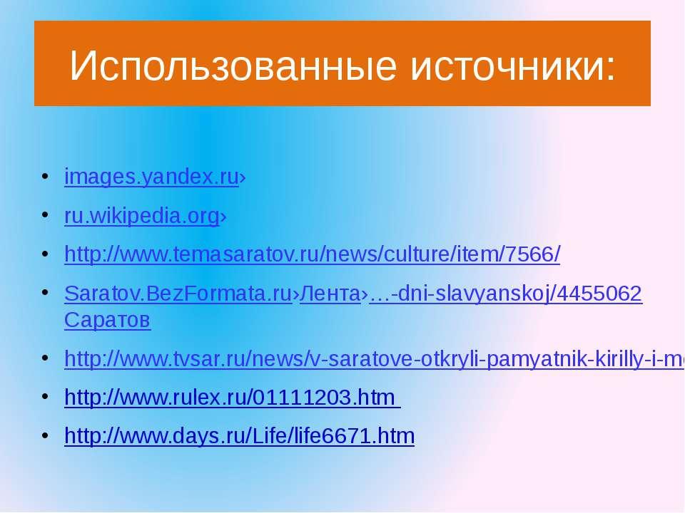 Использованные источники: images.yandex.ru› ru.wikipedia.org› http://www.tema...