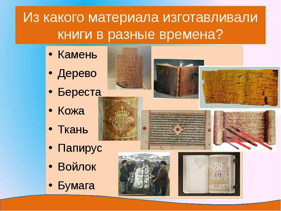 Из какого материала изготавливали книги в разные времена? Камень Дерево Берес...