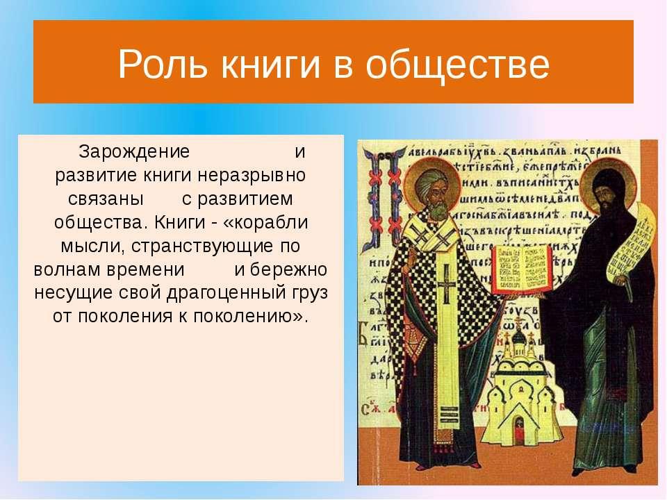 Роль книги в обществе Зарождение и развитие книги неразрывно связаны с развит...