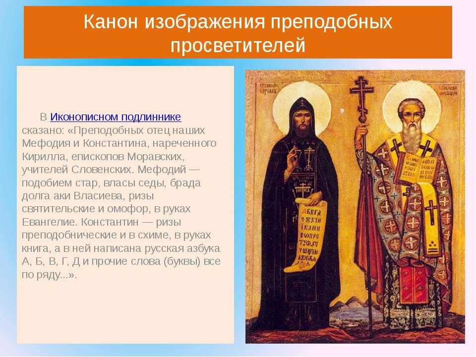 Канон изображения преподобных просветителей В Иконописном подлиннике сказано:...