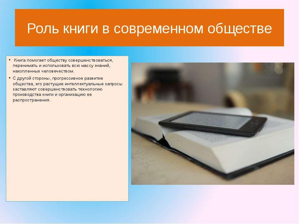 Роль книги в современном обществе Книга помогает обществу совершенствоваться,...