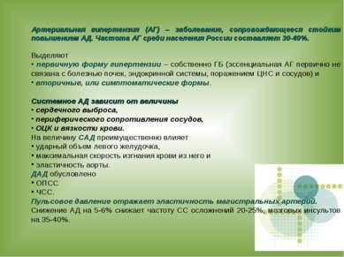 Артериальная гипертензия (АГ) – заболевание, сопровождающееся стойким повышен...
