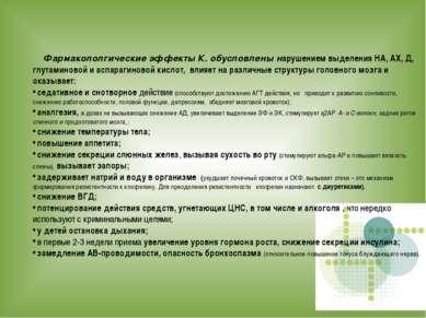 Фармакололгические эффекты К. обусловлены нарушением выделения НА, АХ, Д, глу...