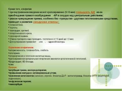 Кроме того, клофелин при внутривенном введении может кратковременно (5-10 мин...