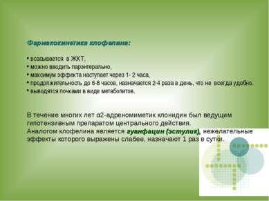 Фармакокинетика клофелина: всасывается в ЖКТ, можно вводить парэнтерально, ма...