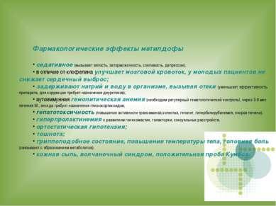 Фармакологические эффекты метилдофы седативное (вызывает вялость, заторможенн...