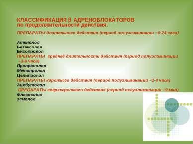 КЛАССИФИКАЦИЯ АДРЕНОБЛОКАТОРОВ по продолжительности действия. ПРЕПАРАТЫ длите...