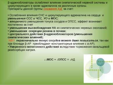β-адреноблокаторы ослабляют влияние симпатической нервной системы и циркулиру...