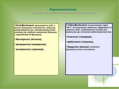 Фармакокинетика. β-адреноблокаторы различаются по способности растворяться в ...