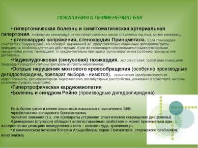 ПОКАЗАНИЯ К ПРИМЕНЕНИЮ БКК гипертоническая болезнь и симптоматическая артериа...