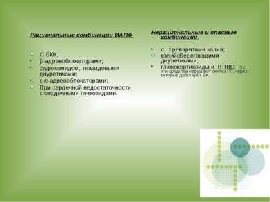 Рациональные комбинации ИАПФ С БКК; β-адреноблокаторами; фуросемидом, тиазидо...
