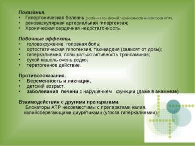 Показания. Гипертоническая болезнь (особенно при плохой переносимости ингибит...