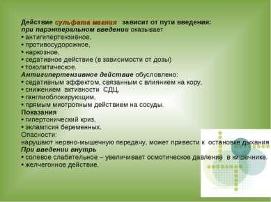 Действие сульфата магния зависит от пути введения: при парэнтеральном введени...