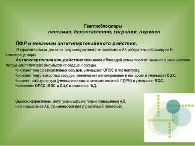 Ганглиоблокаторы пентамин, бензогексоний, гигроний, пирилен ПФР и механизм ан...