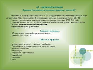 ą1 – адреноблокаторы Празозин (минипресс), доксазозин (кардура), теразозин се...