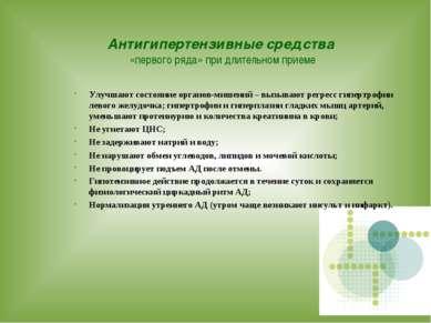 Антигипертензивные средства «первого ряда» при длительном приеме Улучшают сос...
