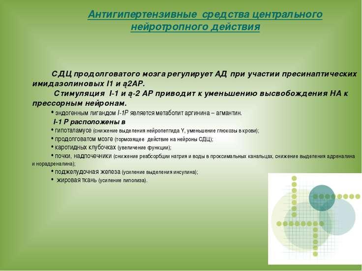 Антигипертензивные средства центрального нейротропного действия СДЦ продолгов...