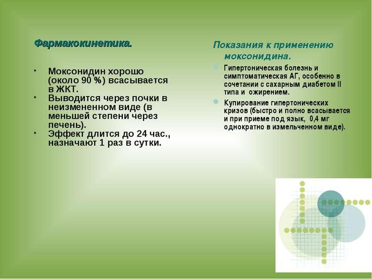Фармакокинетика. Моксонидин хорошо (около 90 %) всасывается в ЖКТ. Выводится ...