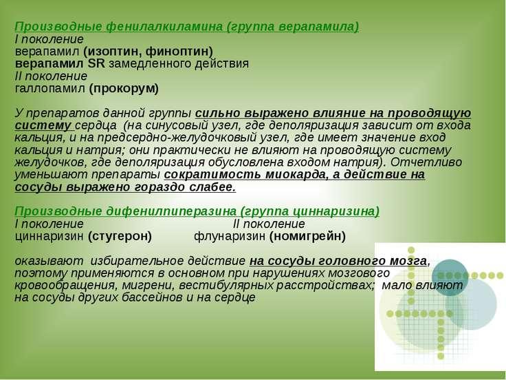 Производные фенилалкиламина (группа верапамила) I поколение верапамил (изопти...