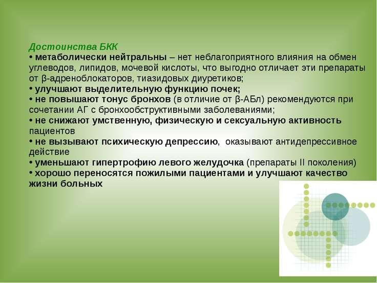 Достоинства БКК метаболически нейтральны – нет неблагоприятного влияния на об...