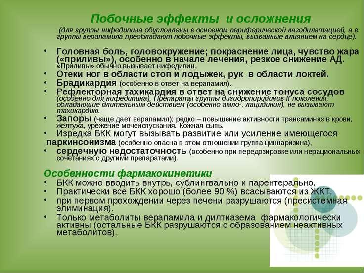 Побочные эффекты и осложнения (для группы нифедипина обусловлены в основном п...