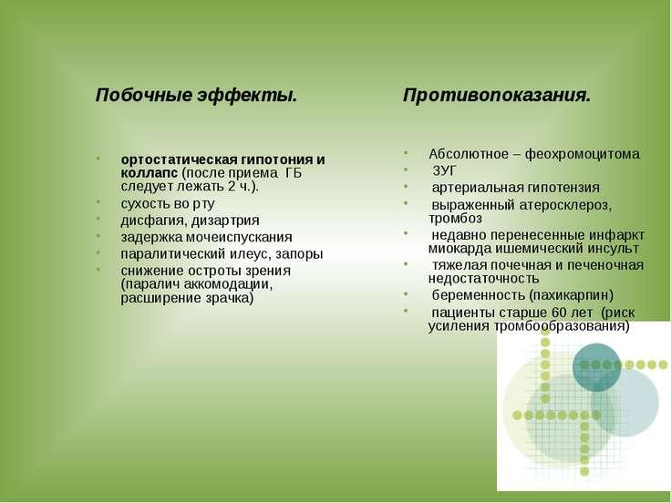 Побочные эффекты. ортостатическая гипотония и коллапс (после приема ГБ следуе...
