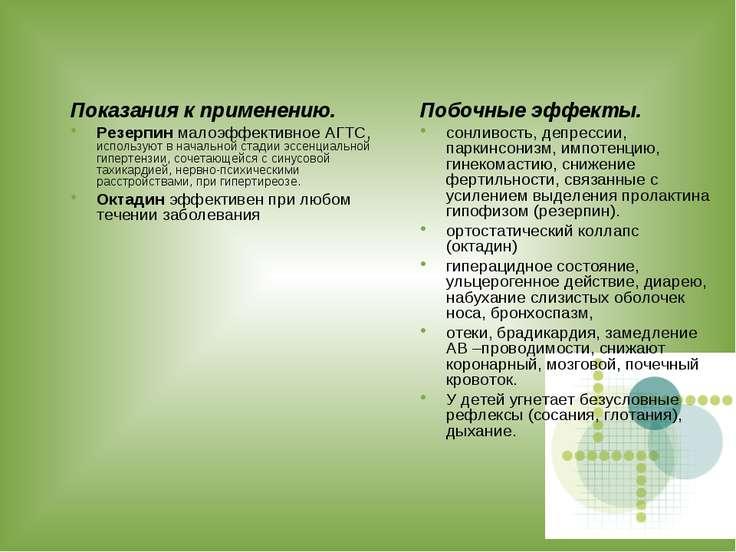Показания к применению. Резерпин малоэффективное АГТС, используют в начальной...