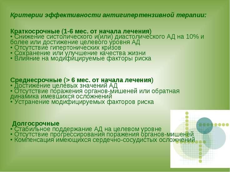 Критерии эффективности антигипертензивной терапии: Краткосрочные (1-6 мес. от...