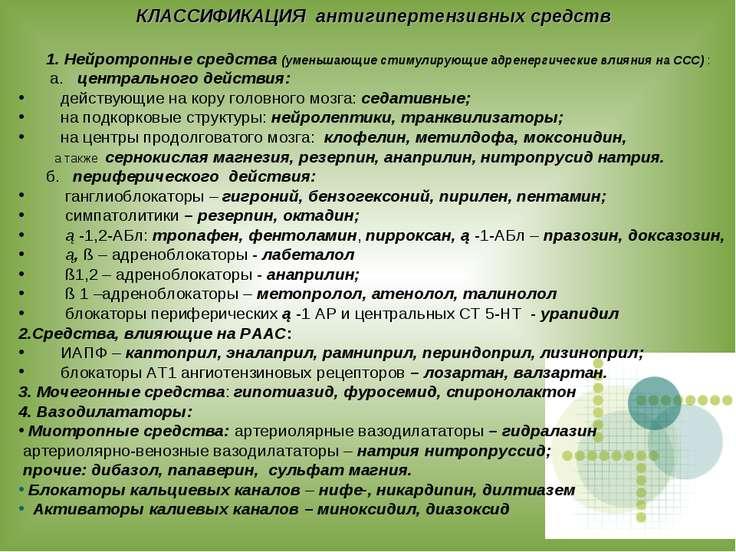 КЛАССИФИКАЦИЯ антигипертензивных средств 1. Нейротропные средства (уменьшающи...