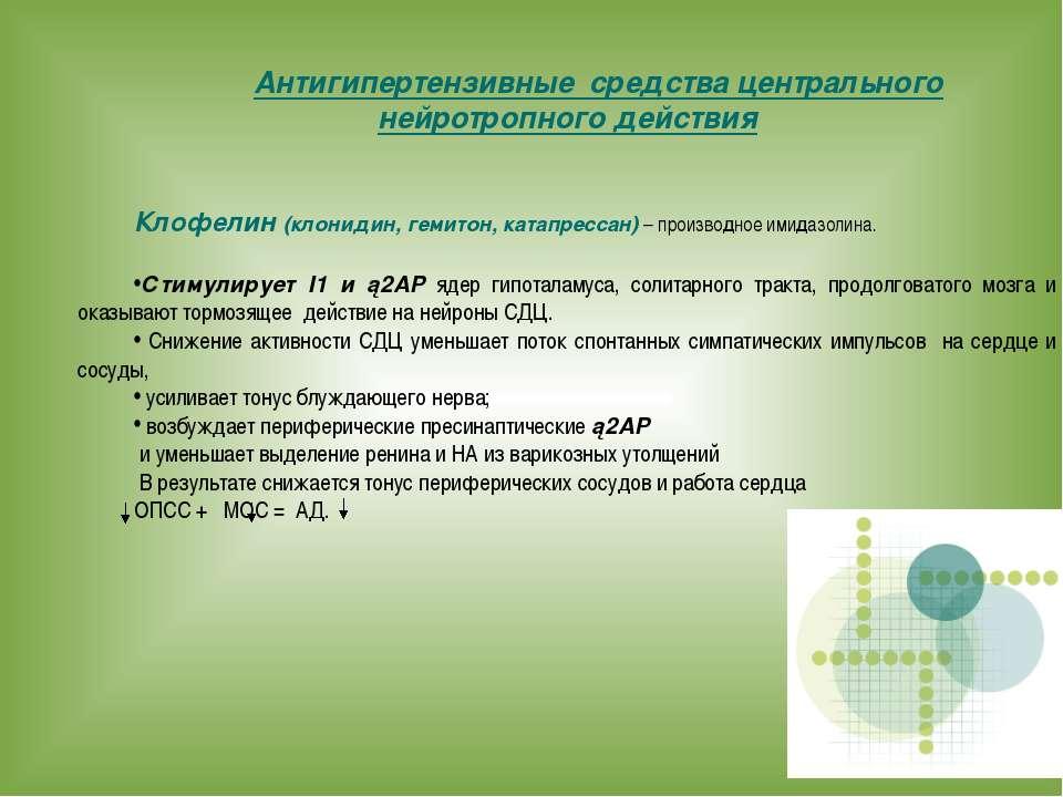 Антигипертензивные средства центрального нейротропного действия Клофелин (кло...