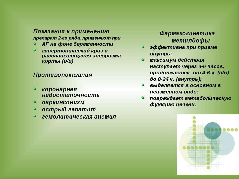 Показания к применению препарат 2-го ряда, применяют при АГ на фоне беременно...