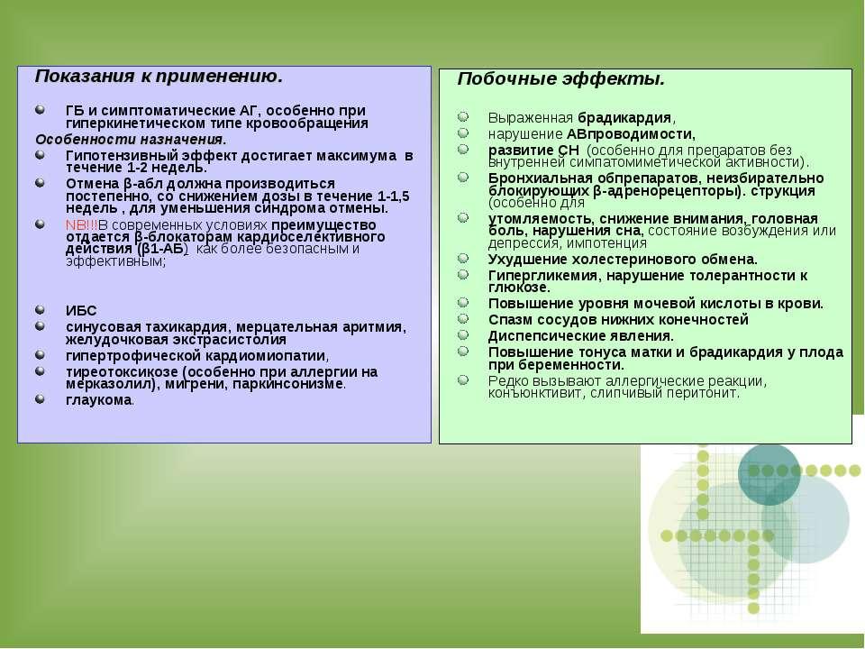 Показания к применению. ГБ и симптоматические АГ, особенно при гиперкинетичес...