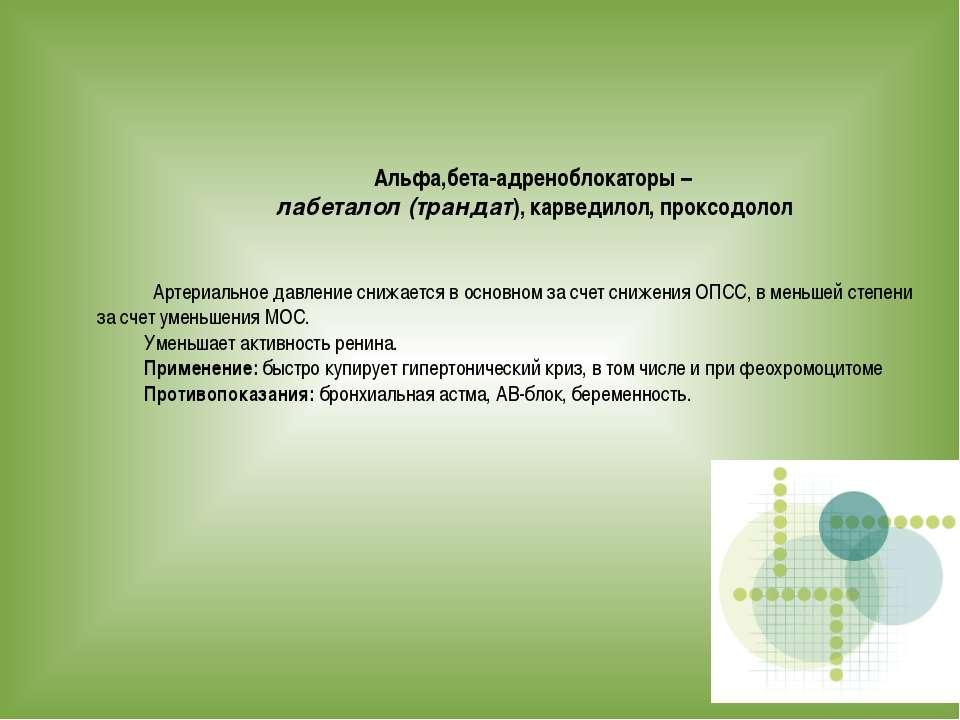 Альфа,бета-адреноблокаторы – лабеталол (трандат), карведилол, проксодолол Арт...