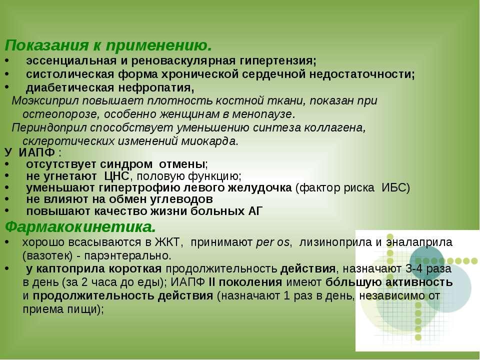 Показания к применению. эссенциальная и реноваскулярная гипертензия; систолич...