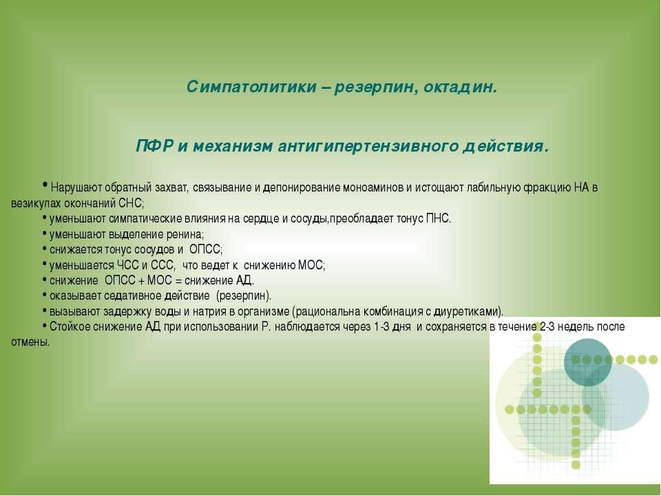 Симпатолитики – резерпин, октадин. ПФР и механизм антигипертензивного действи...