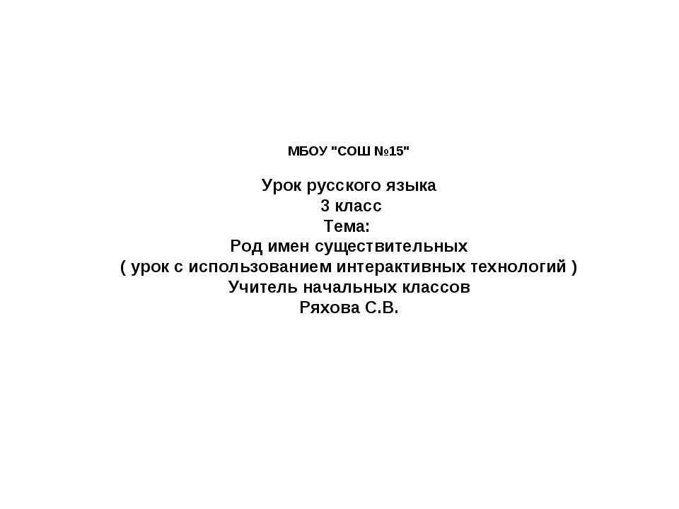 """МБОУ """"СОШ №15"""" Урок русского языка 3 класс Тема: Род имен существительных ( у..."""