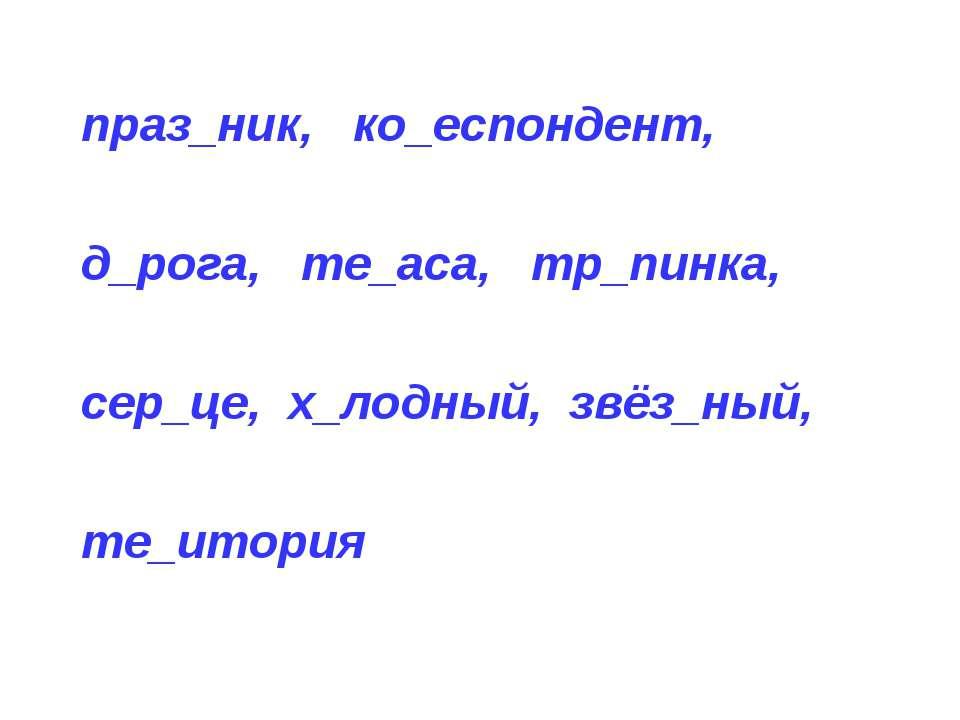 праз_ник, ко_еспондент, д_рога, те_аса, тр_пинка, сер_це, х_лодный, звёз_ный,...